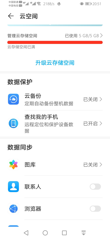 Screenshot_20200509_205124_com.huawei.hidisk.jpg
