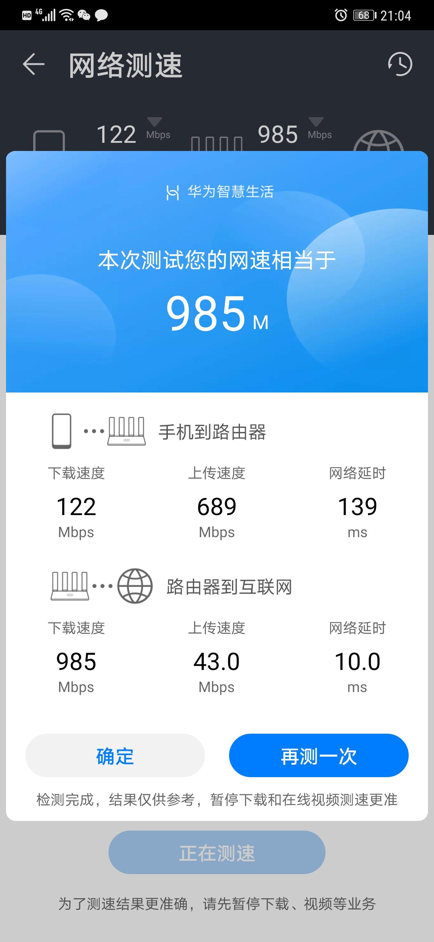 Screenshot_20200509_210443_com.huawei.smarthome.jpg