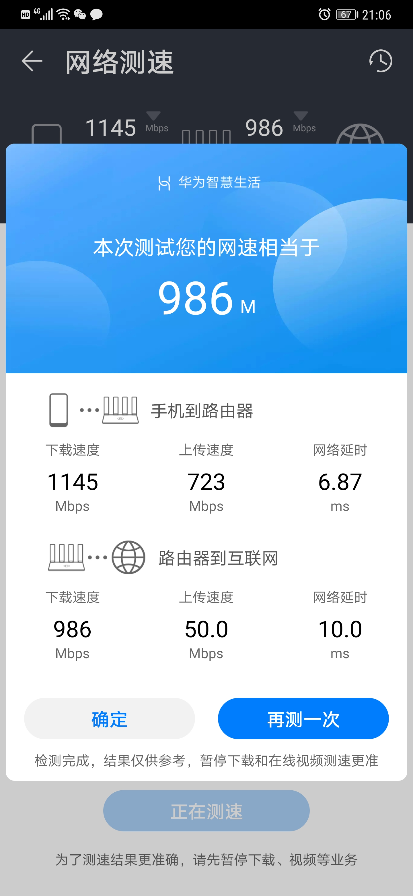 Screenshot_20200509_210629_com.huawei.smarthome.jpg