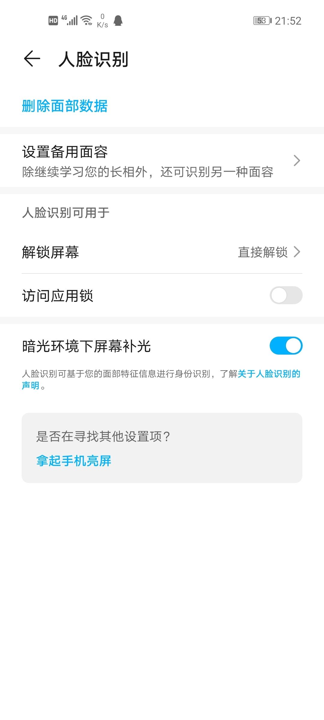 Screenshot_20200509_215242_com.android.settings.jpg