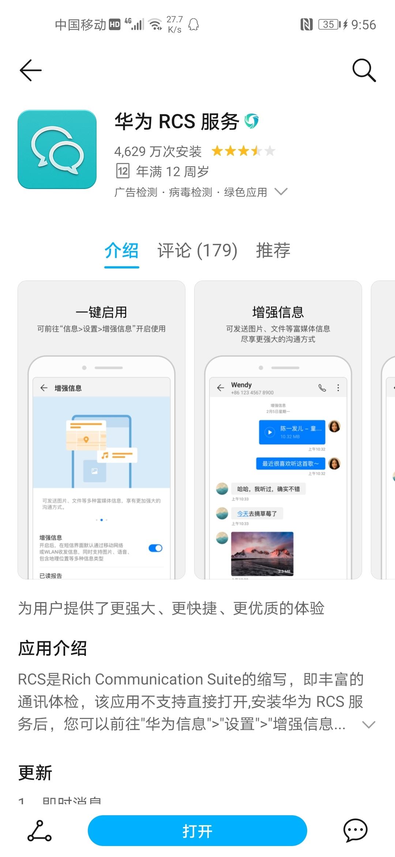 Screenshot_20200509_215601_com.huawei.appmarket.jpg