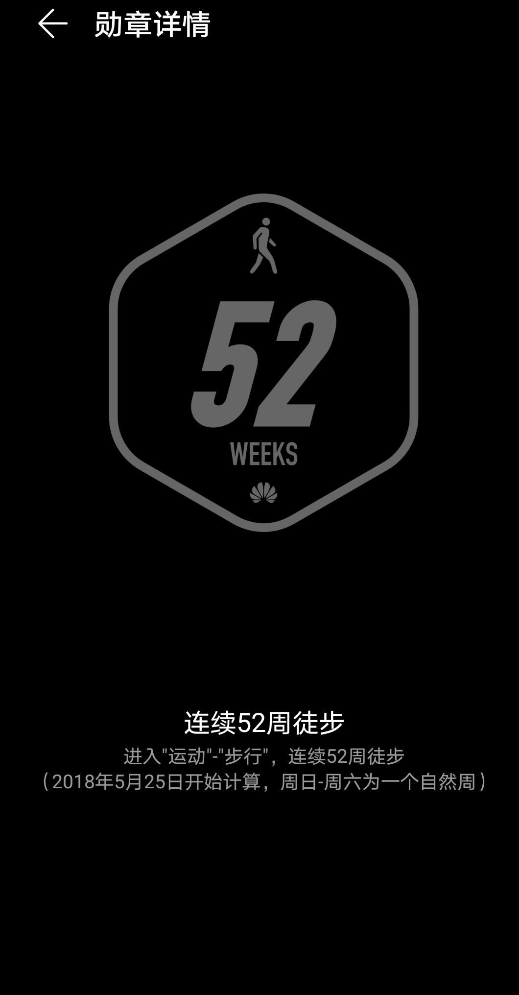 Screenshot_20200509_213708_com.huawei.health.png