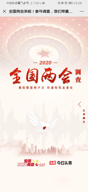Screenshot_20200509_230850_com.tencent.mm.jpg