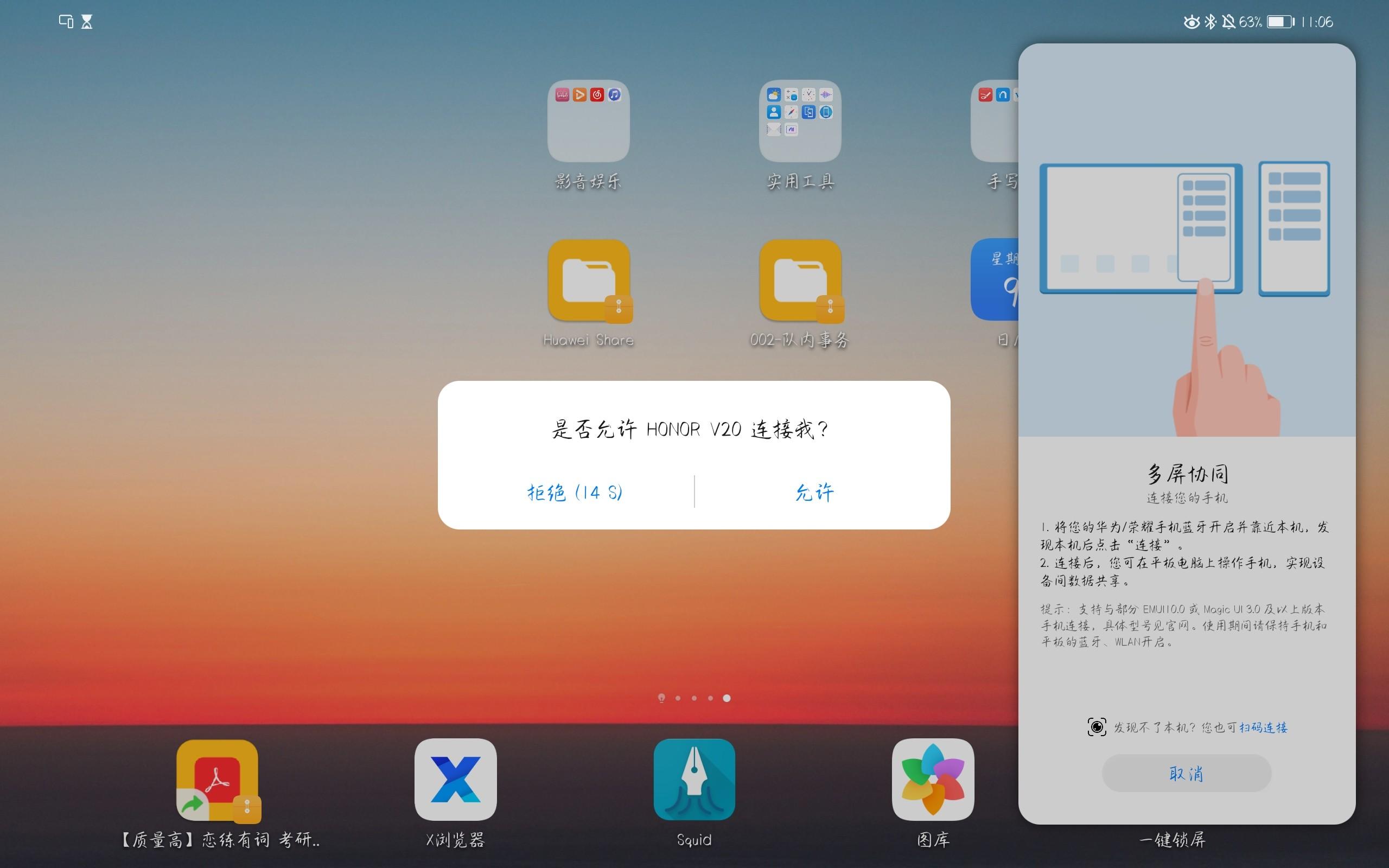 Screenshot_20200509_230624_com.huawei.android.launcher.jpg