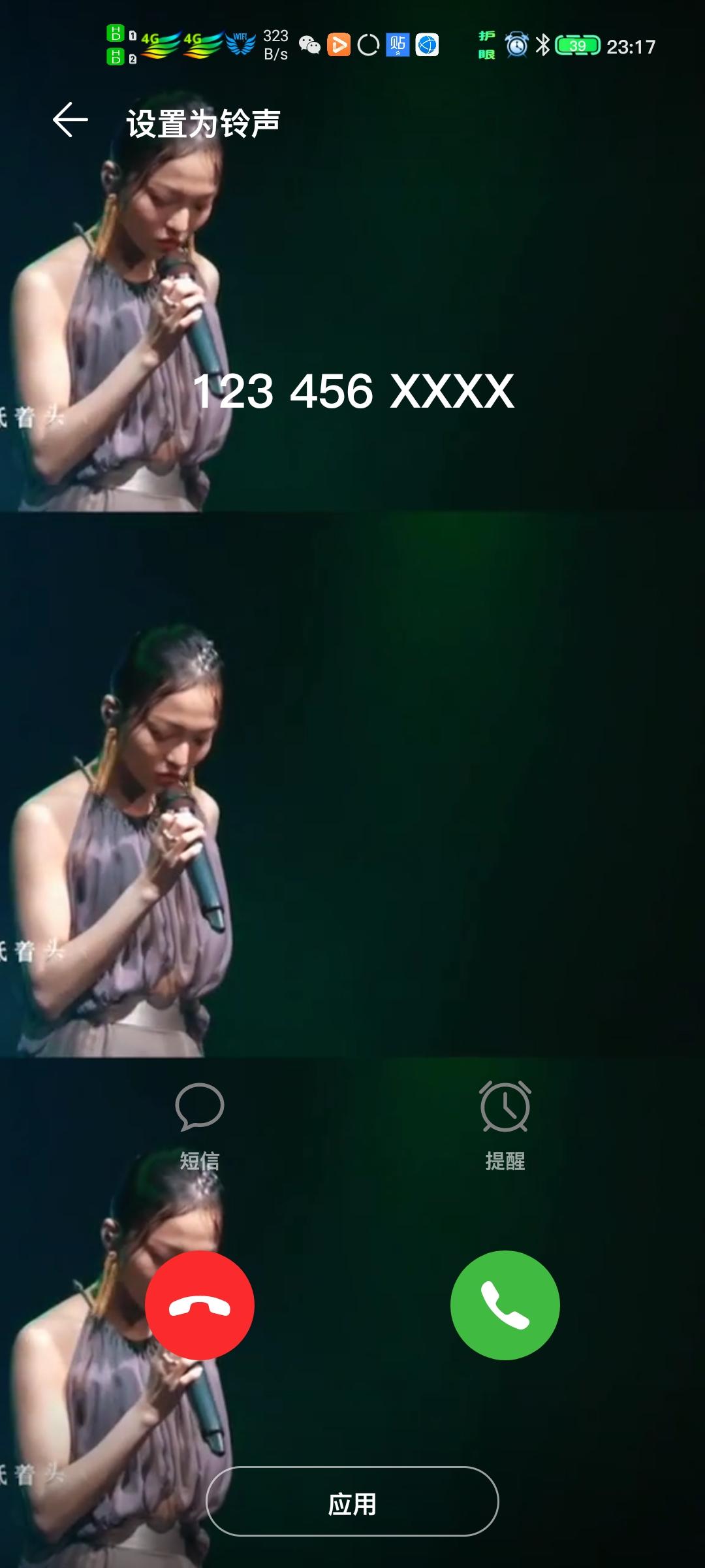 Screenshot_20200509_231736_com.android.incallui.jpg