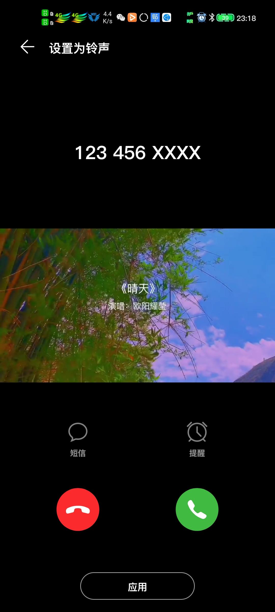 Screenshot_20200509_231851_com.android.incallui.jpg