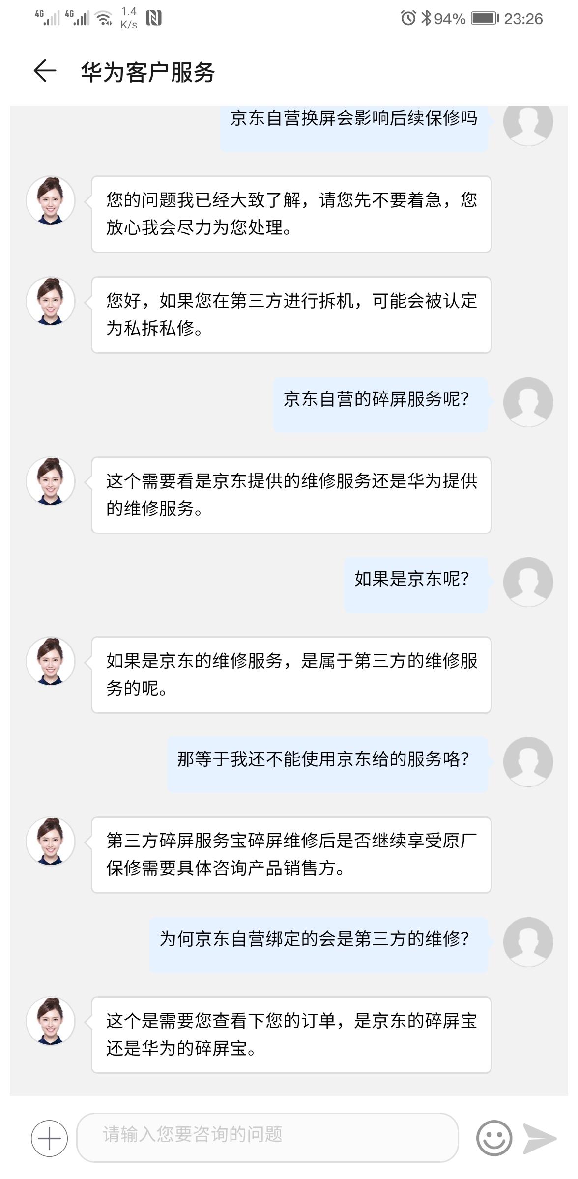 Screenshot_20200509_232608_com.huawei.phoneservice.jpg