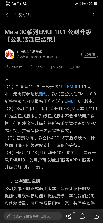 Screenshot_20200510_004532_com.huawei.fans.jpg