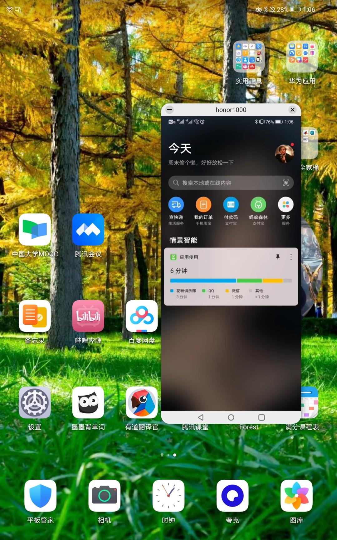 Screenshot_20200510_010655_com.huawei.android.launcher.jpg