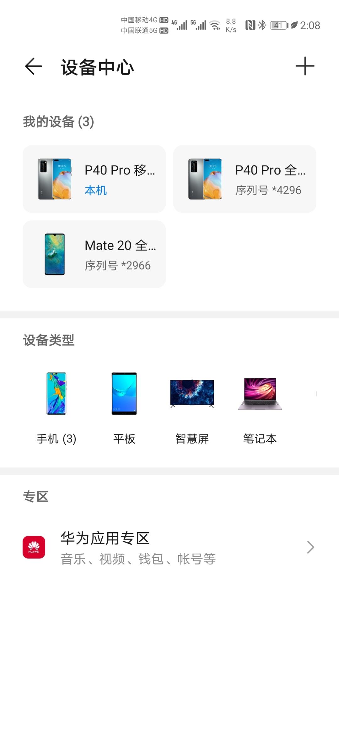 Screenshot_20200510_020818_com.huawei.phoneservice.jpg