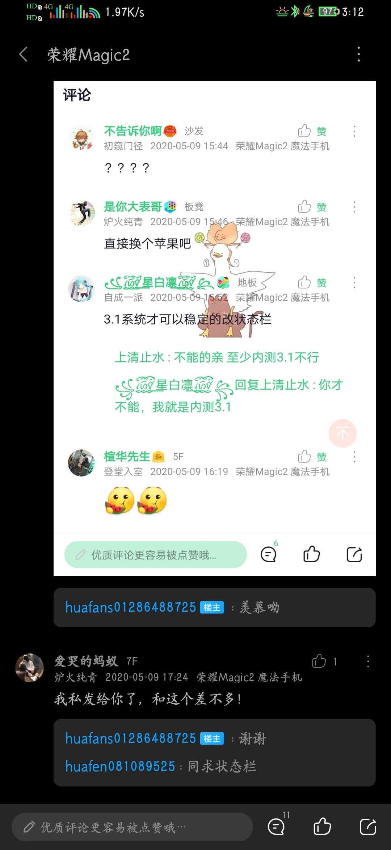 Screenshot_20200510_031227_com.huawei.fans.jpg