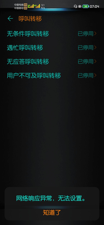 Screenshot_20200510_070426_com.android.phone.jpg