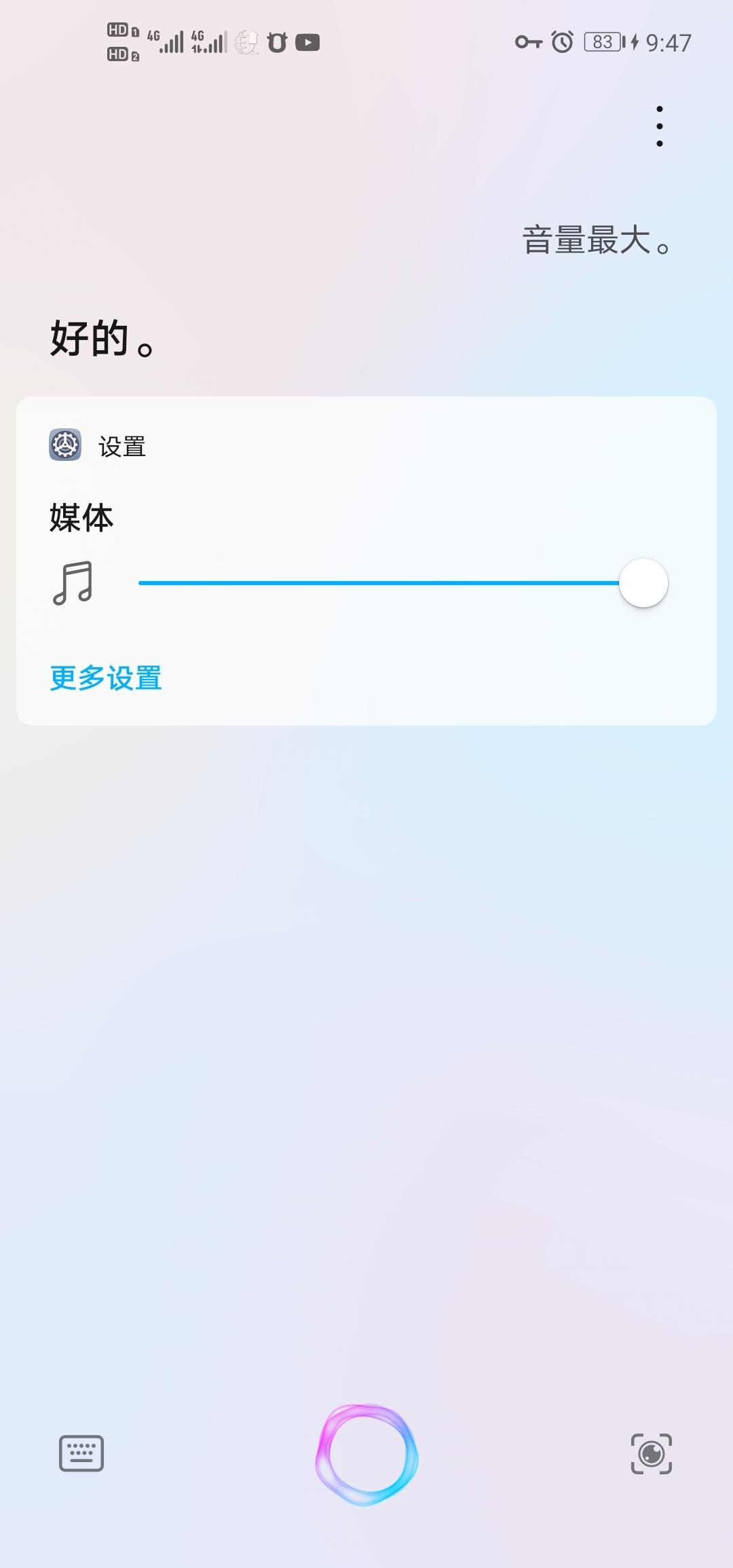 Screenshot_20200505_094724_com.huawei.vassistant.jpg
