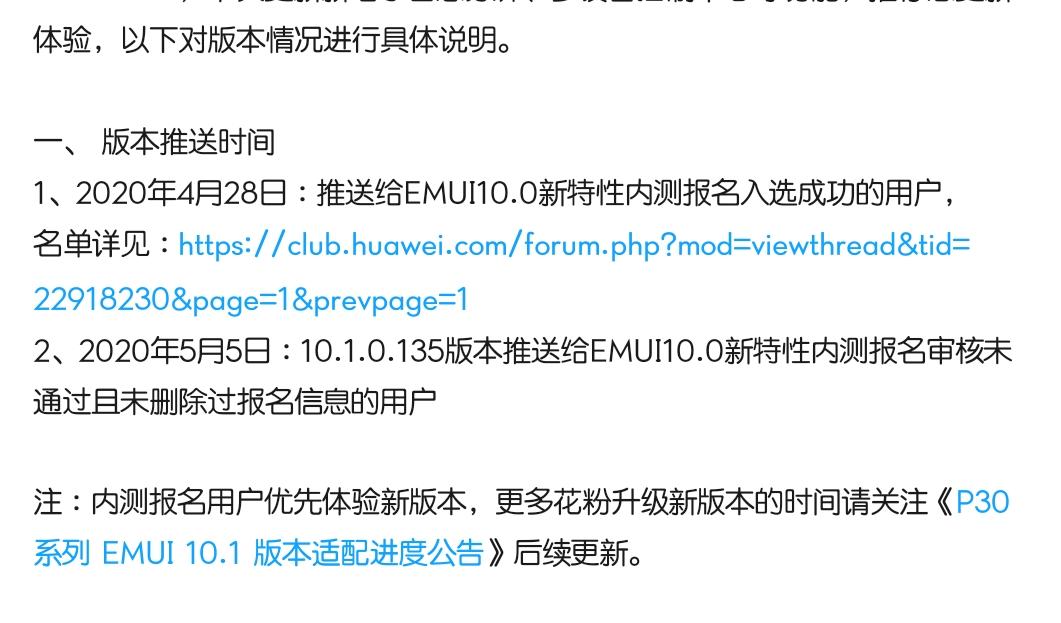 Screenshot_20200510_071333_com.huawei.fans.png