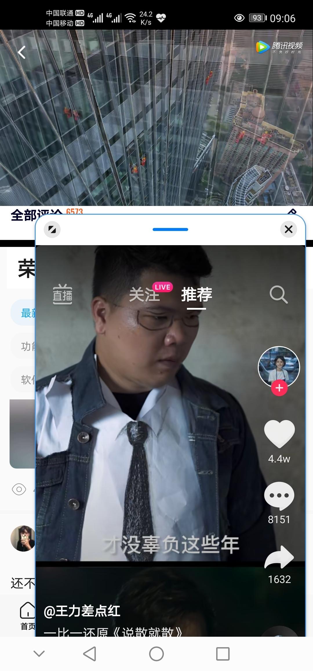 Screenshot_20200510_090628_com.ss.android.ugc.aweme.jpg