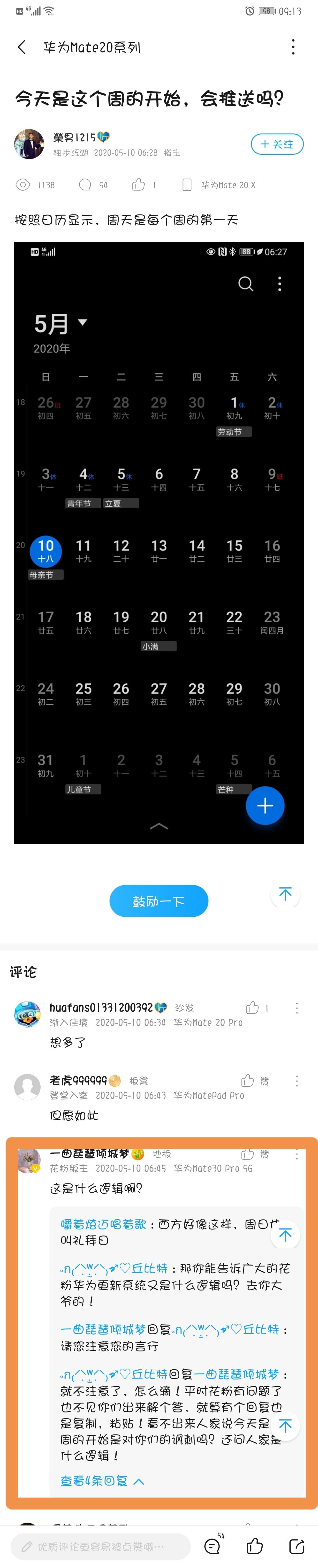 Screenshot_20200510_091334.jpg