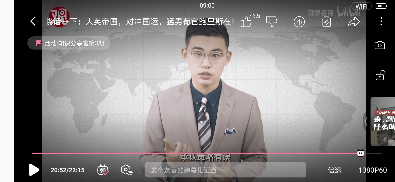 Screenshot_20200510_090053_tv.danmaku.bili.jpg