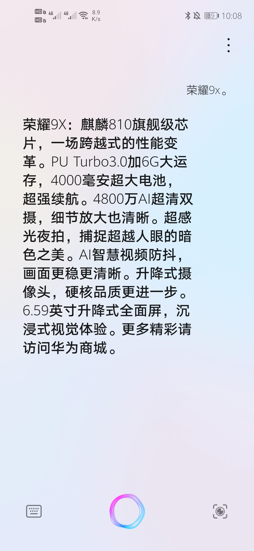 Screenshot_20200510_100855_com.huawei.vassistant.jpg