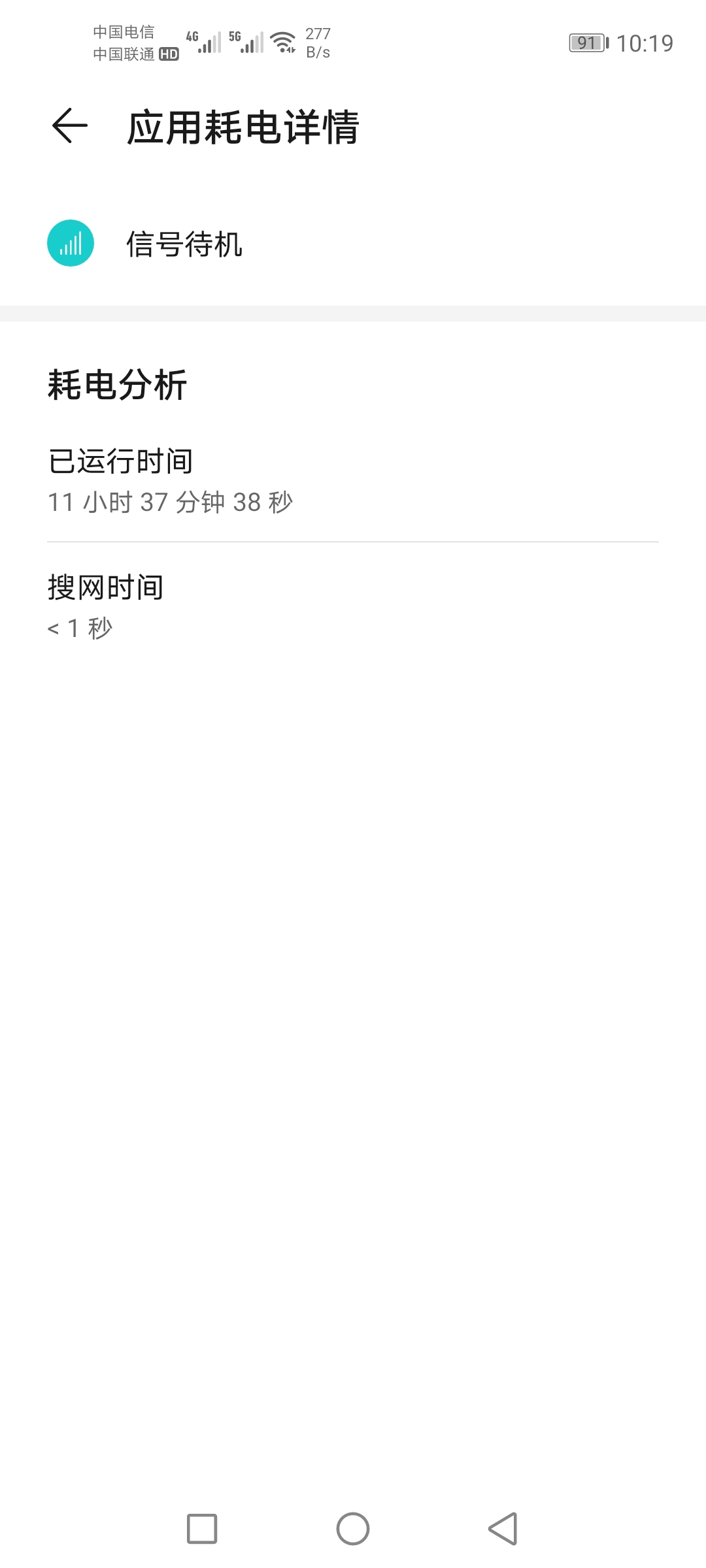 Screenshot_20200510_101957_com.huawei.systemmanager.jpg