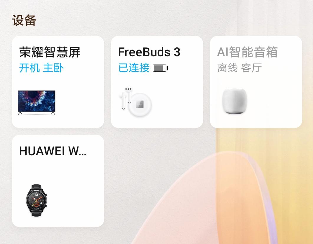Screenshot_20200510_102529_com.huawei.smarthome.png