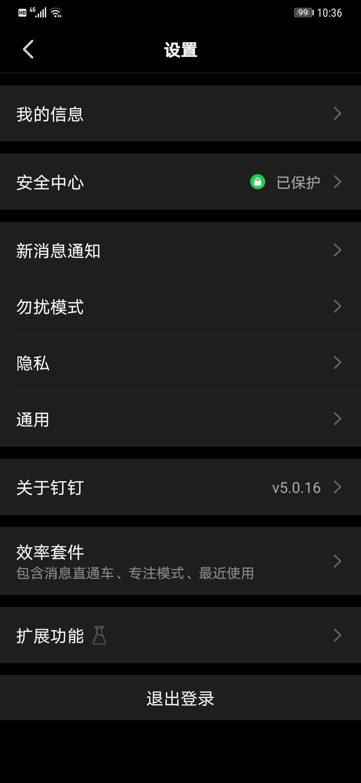 Screenshot_20200510_103608_com.alibaba.android.rimet.jpg