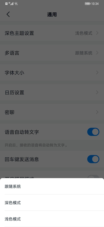 Screenshot_20200510_103431_com.alibaba.android.rimet.jpg