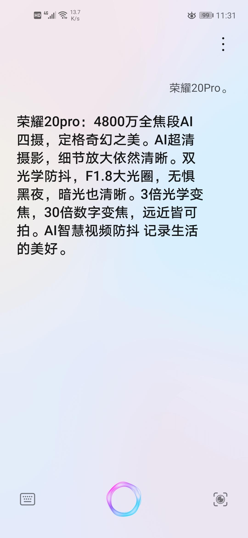 Screenshot_20200510_113114_com.huawei.vassistant.jpg