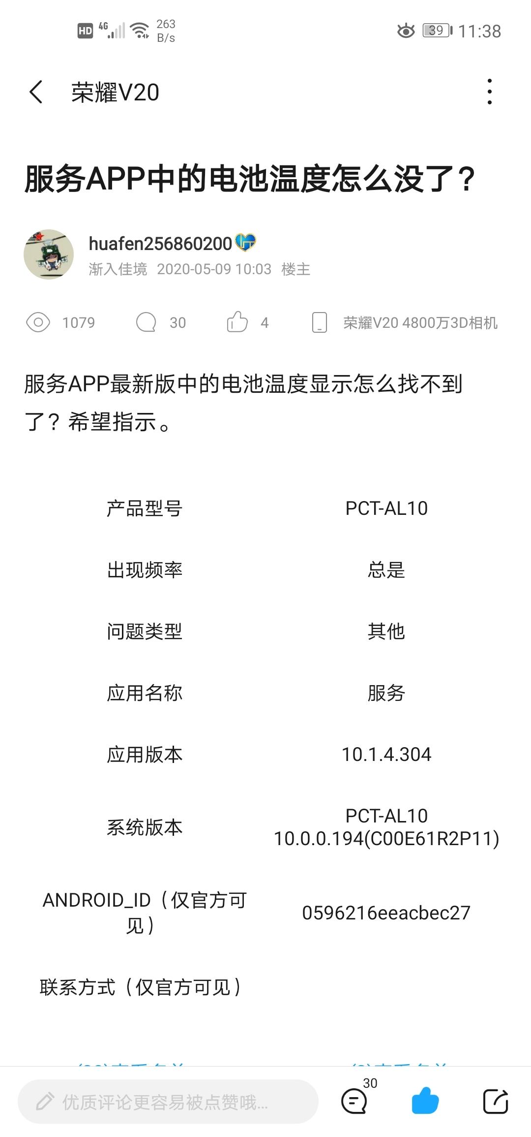 Screenshot_20200510_113832_com.huawei.fans.jpg