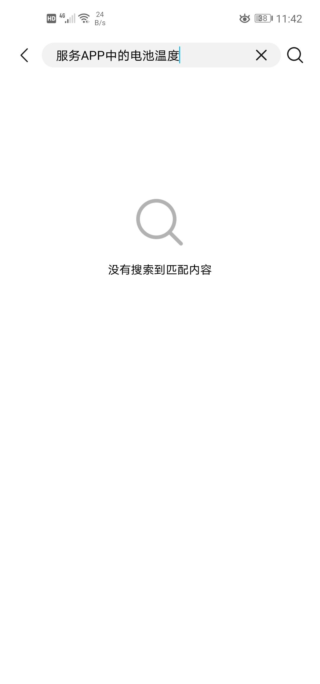Screenshot_20200510_114211_com.huawei.fans.jpg