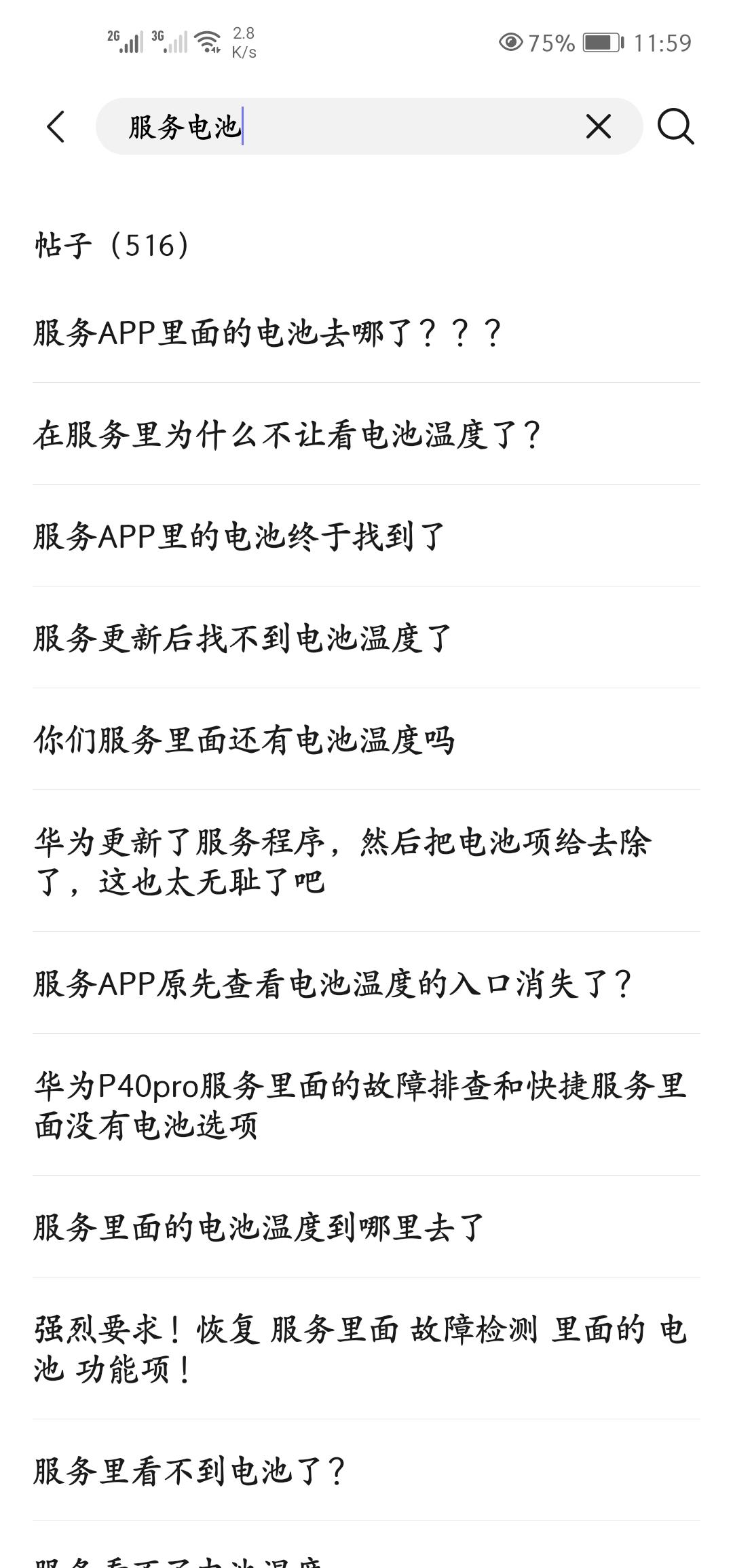 Screenshot_20200510_115952_com.huawei.fans.jpg