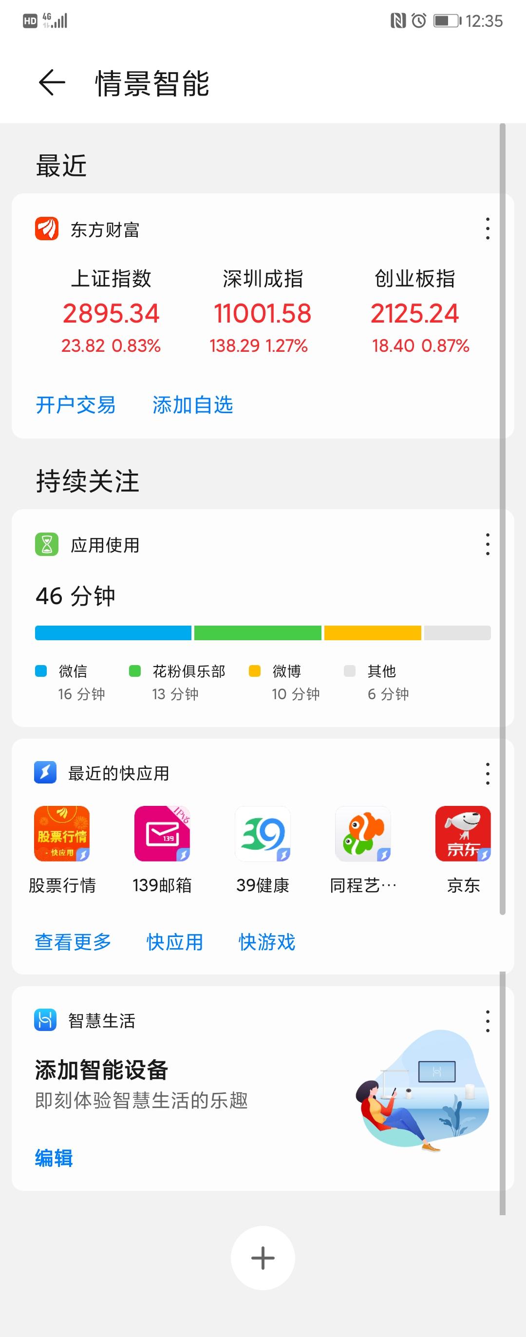 Screenshot_20200510_123558_com.huawei.intelligent.jpg