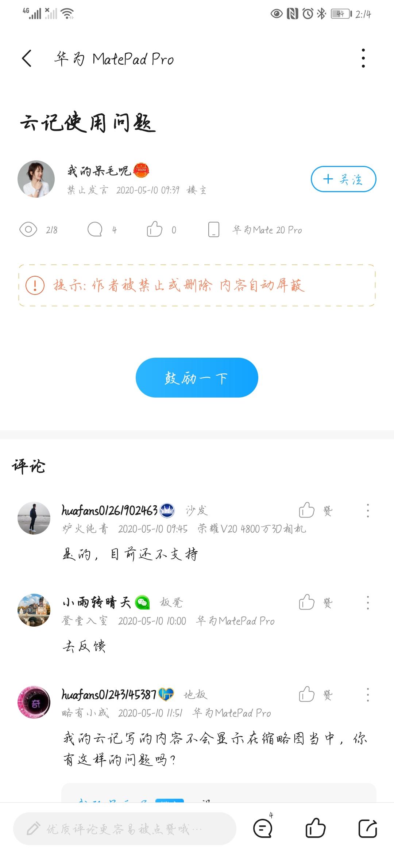Screenshot_20200510_141446_com.huawei.fans.jpg