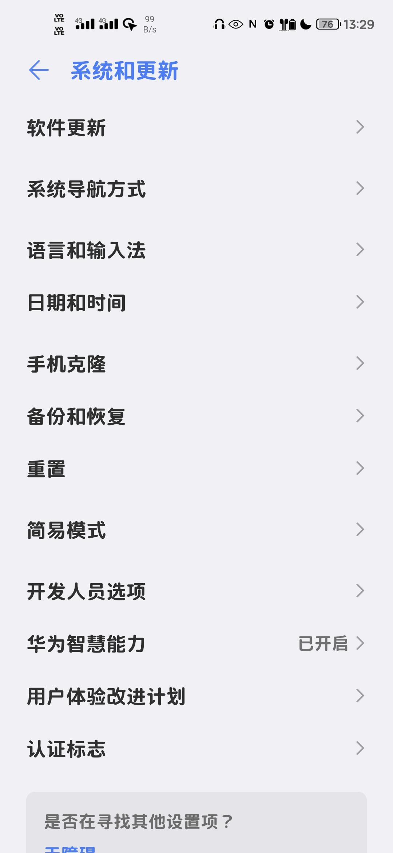 Screenshot_20200510_132927_com.android.settings.jpg
