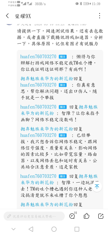 Screenshot_20200510_153925_com.huawei.fans.jpg