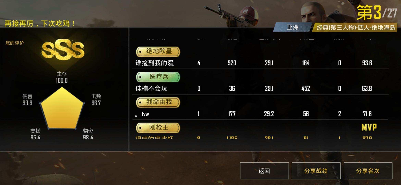 Screenshot_20200510_155705_com.tencent.ig.jpg