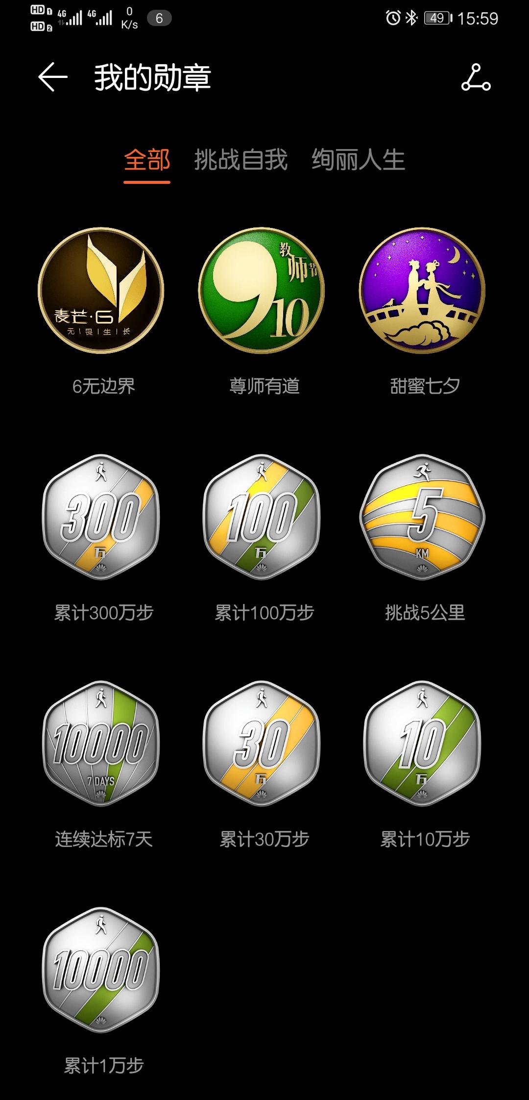 Screenshot_20200510_155919_com.huawei.health.jpg