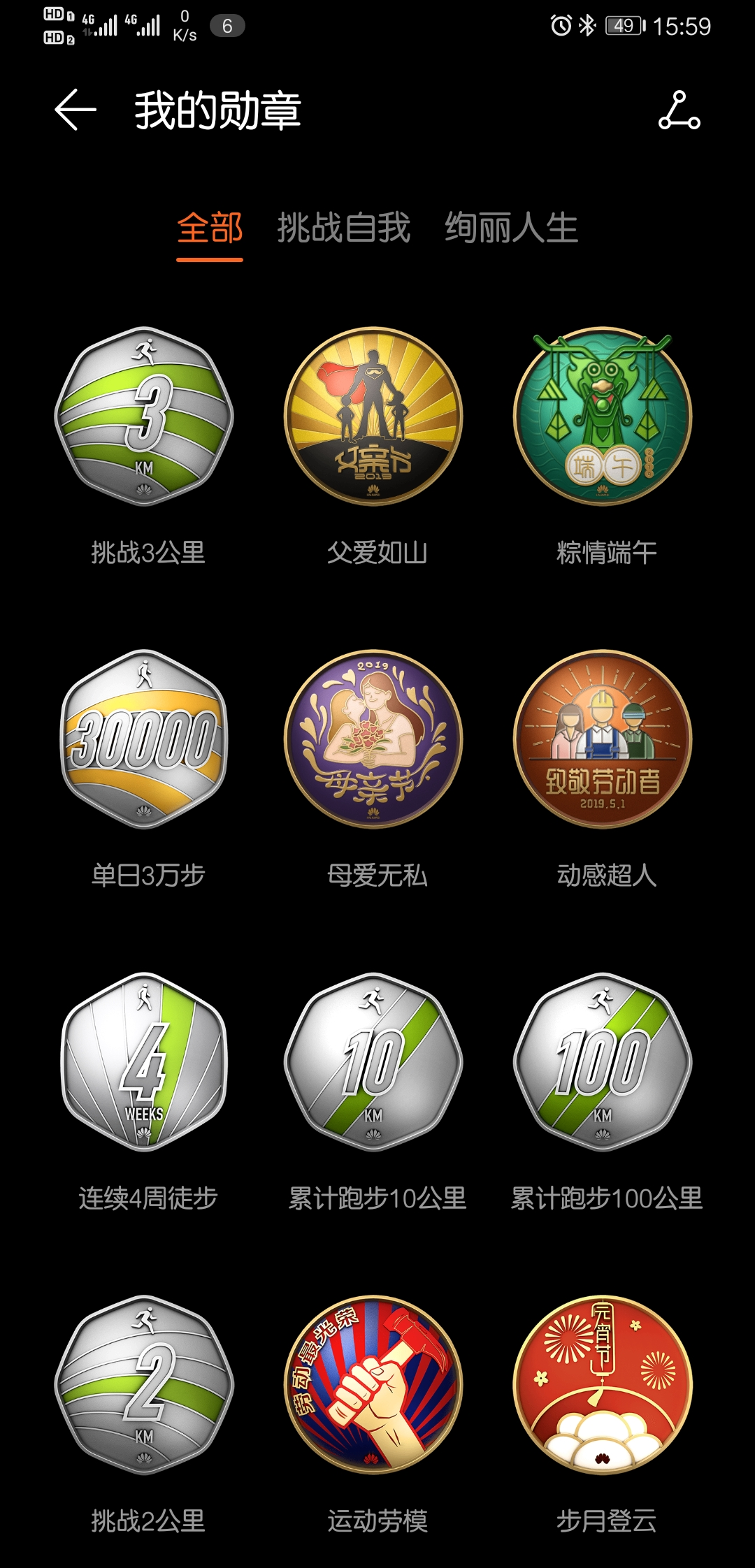 Screenshot_20200510_155904_com.huawei.health.jpg