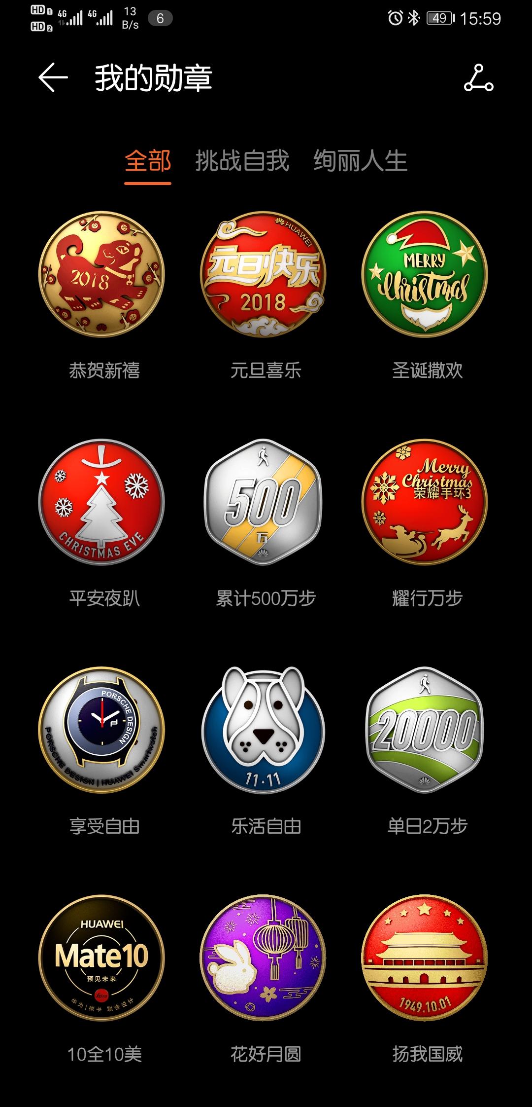 Screenshot_20200510_155909_com.huawei.health.jpg