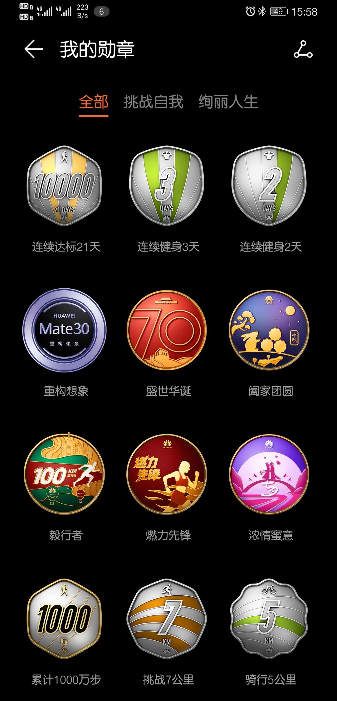 Screenshot_20200510_155858_com.huawei.health.jpg
