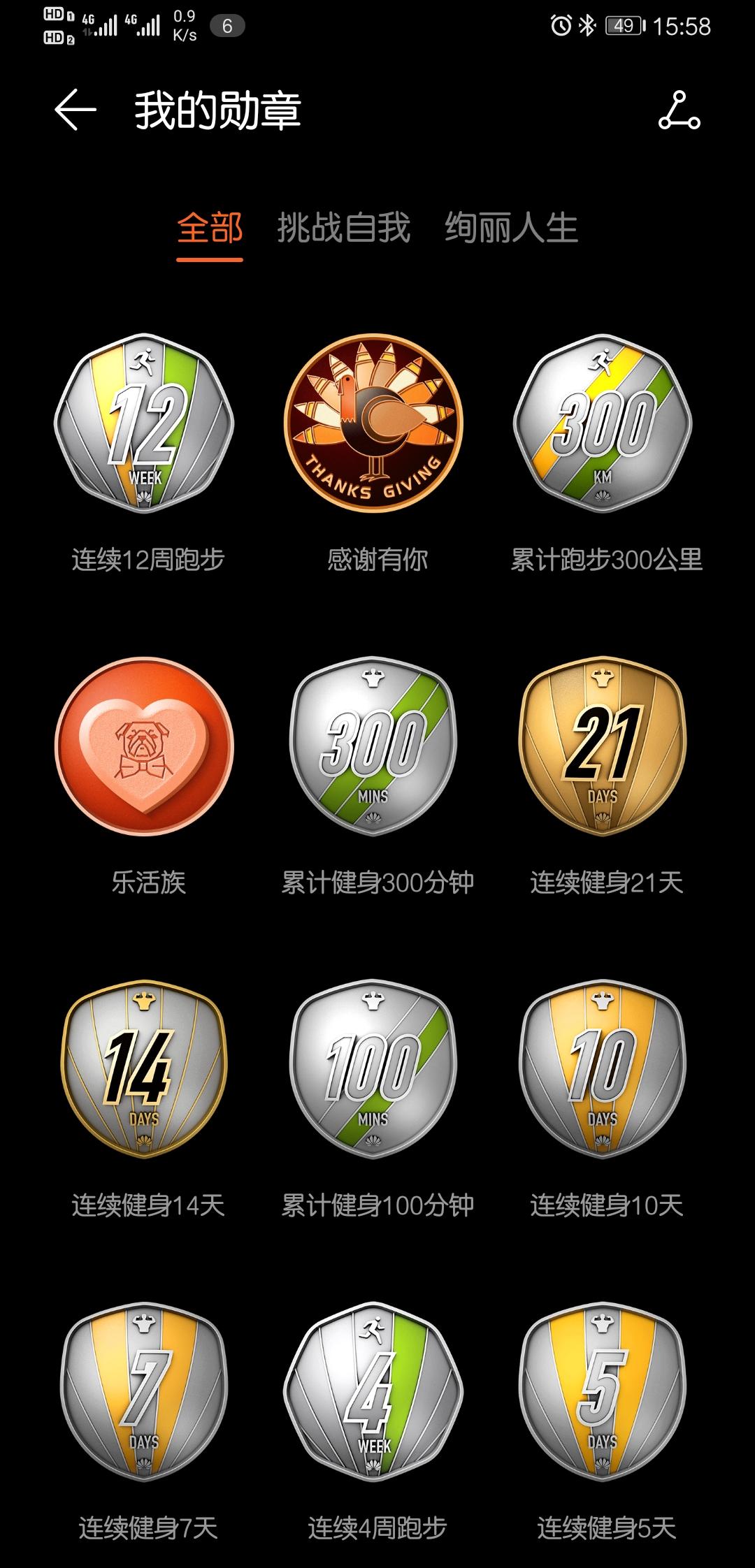 Screenshot_20200510_155848_com.huawei.health.jpg