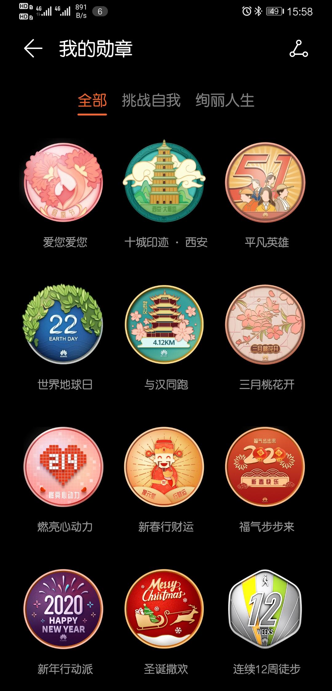 Screenshot_20200510_155842_com.huawei.health.jpg