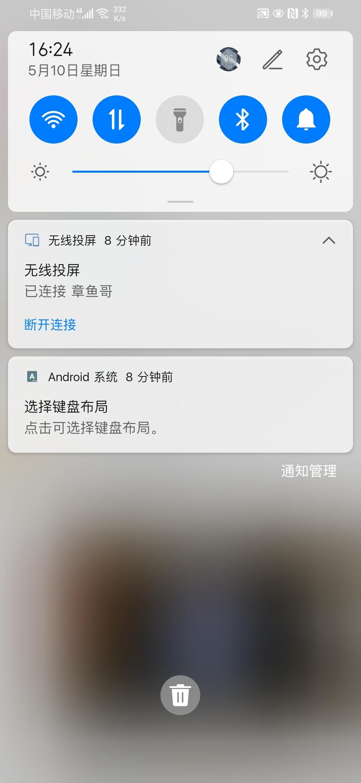 Screenshot_20200510_162404_com.huawei.fans.jpg