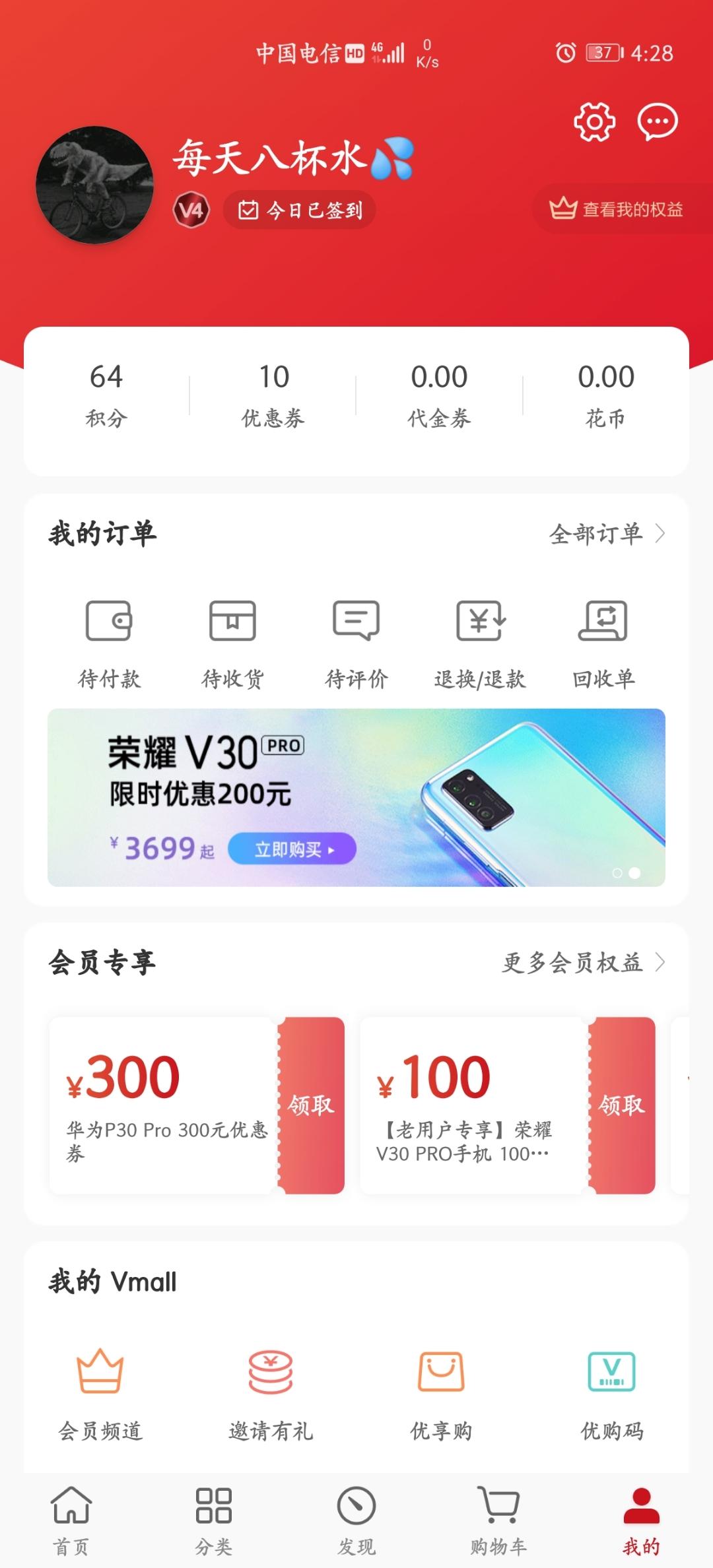 Screenshot_20200510_162834_com.vmall.client.jpg
