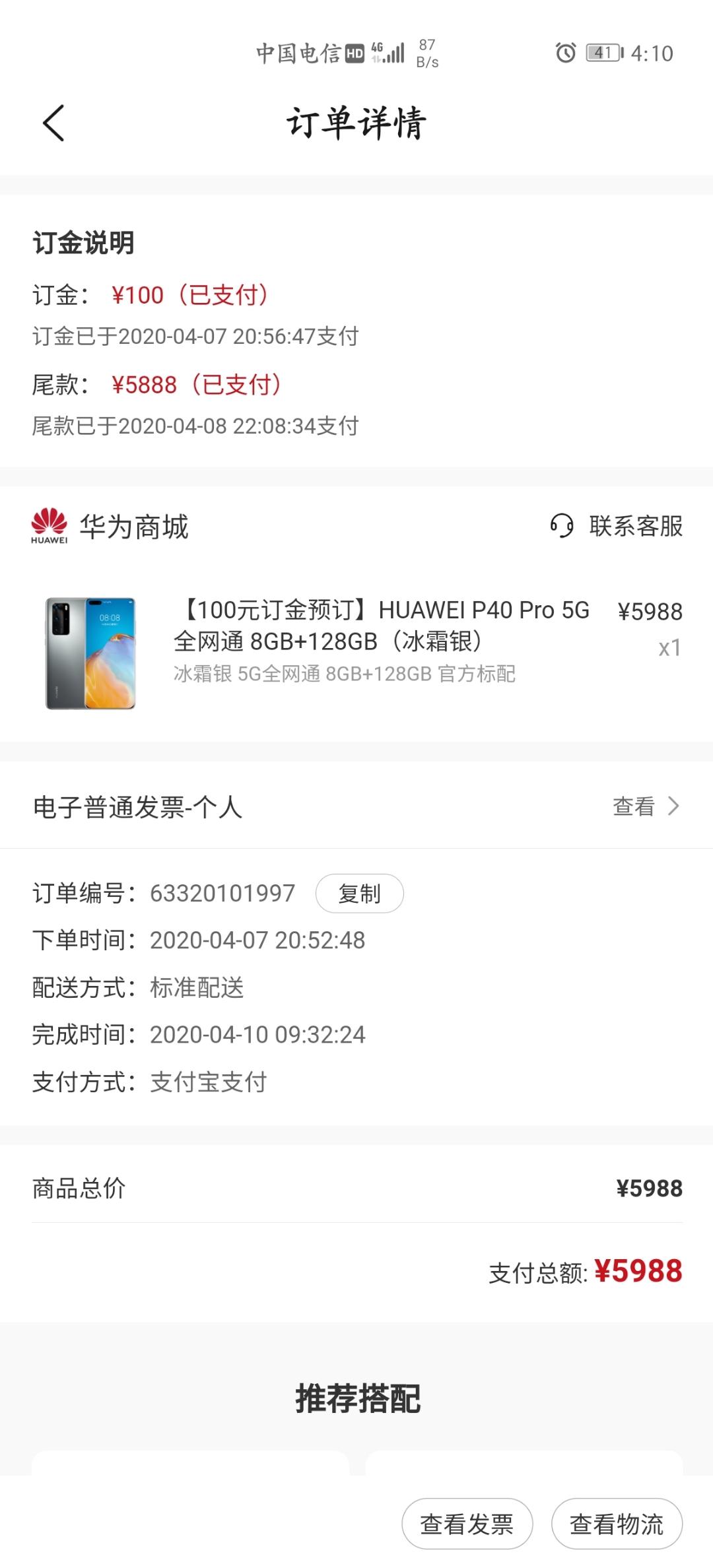 Screenshot_20200510_161025_com.vmall.client.jpg