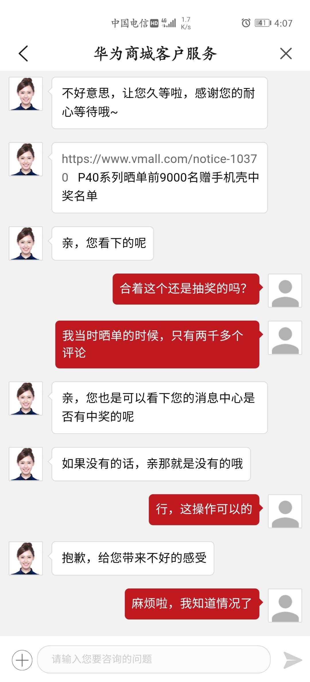 Screenshot_20200510_160734_com.vmall.client.jpg