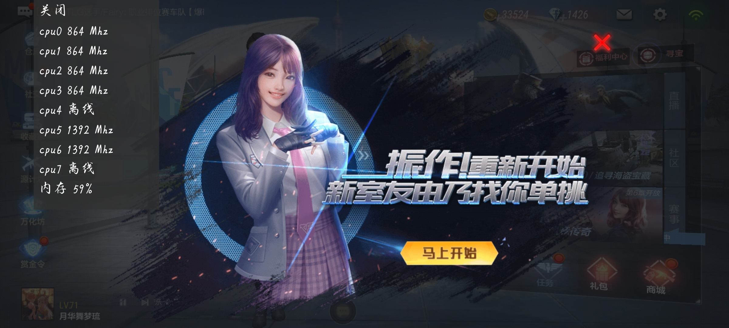 Screenshot_20200510_163000_com.tencent.tmgp.cf.jpg