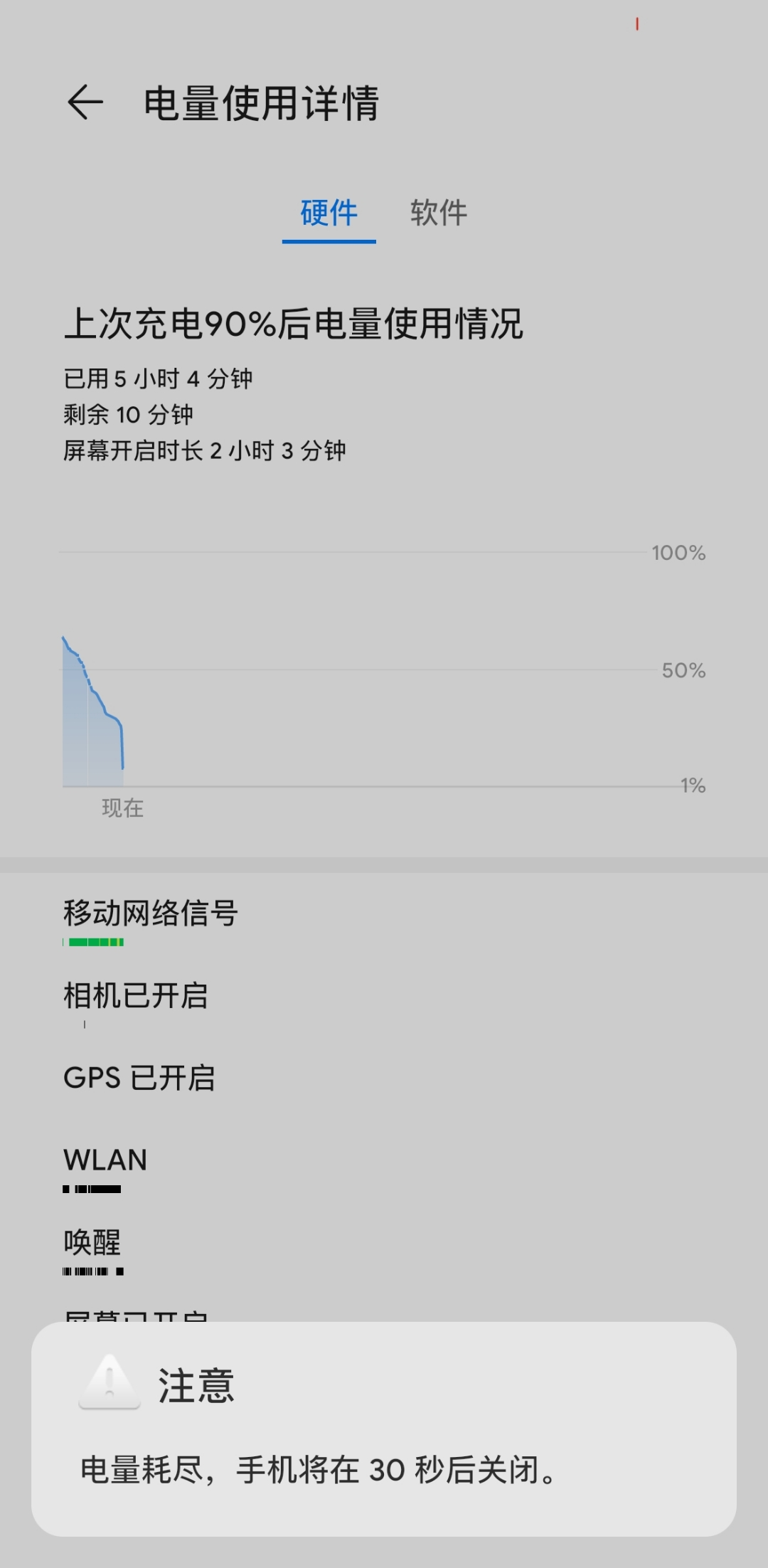 Screenshot_20200504_182046_com.huawei.systemmanager.jpg