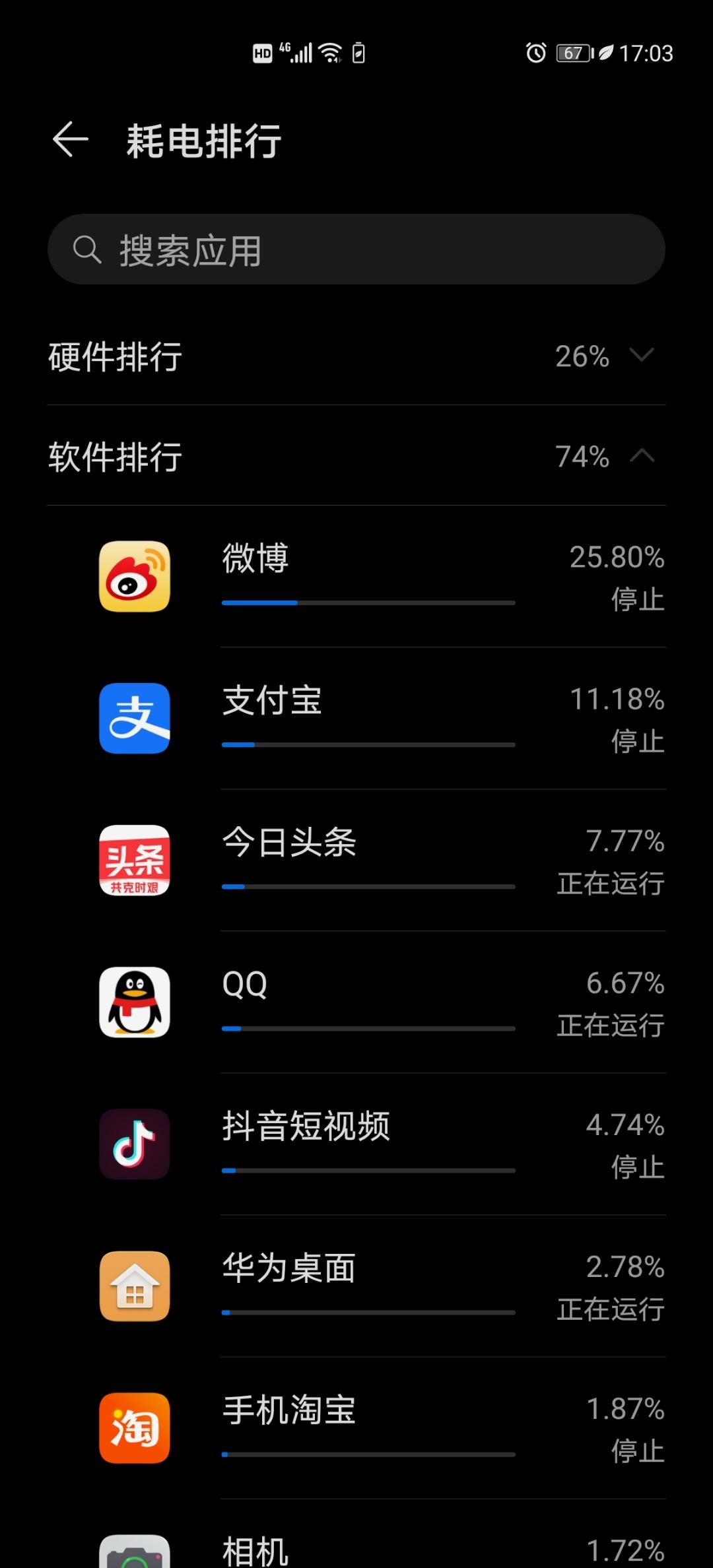 Screenshot_20200510_170331_com.huawei.systemmanager.jpg