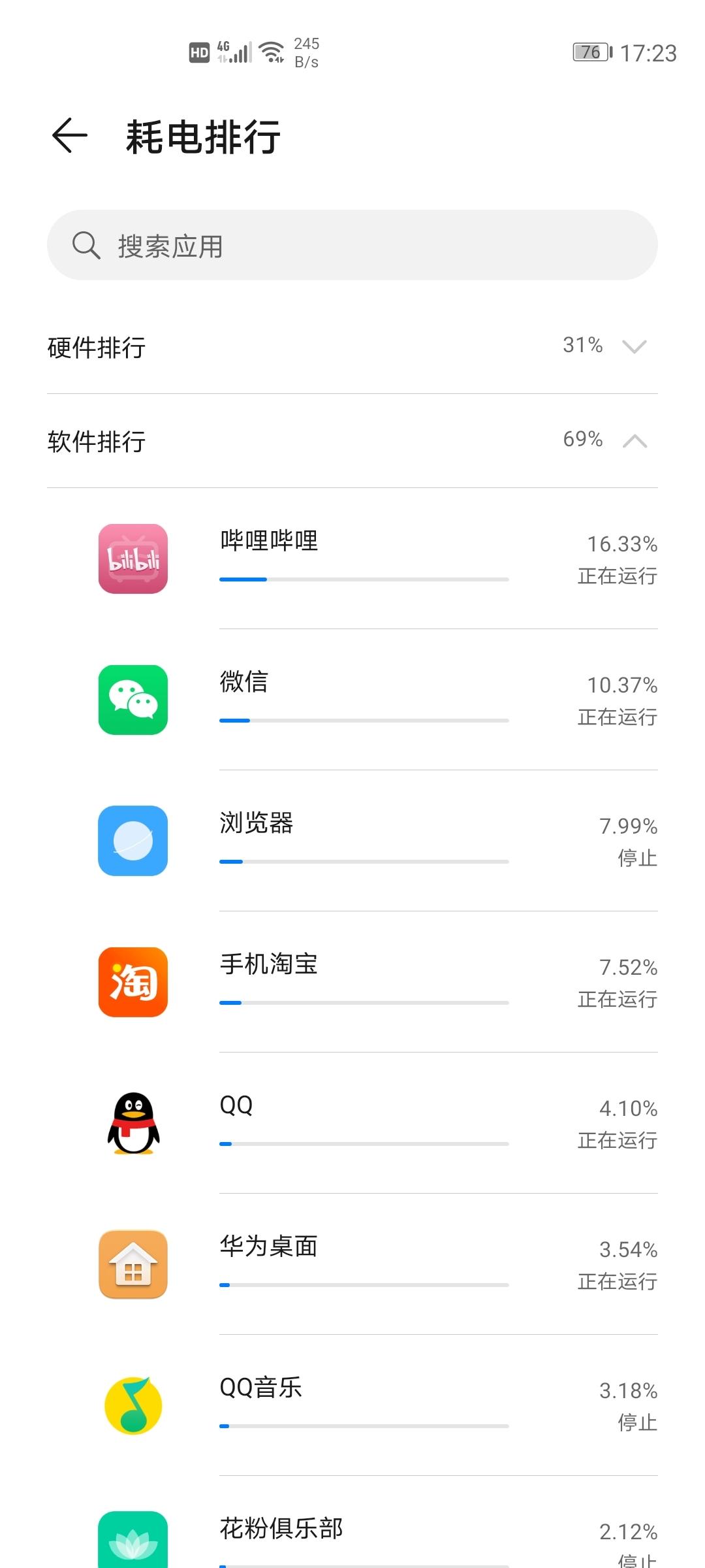 Screenshot_20200510_172330_com.huawei.systemmanager.jpg