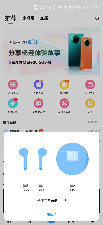 Screenshot_20200510_182750_com.huawei.iconnect.jpg